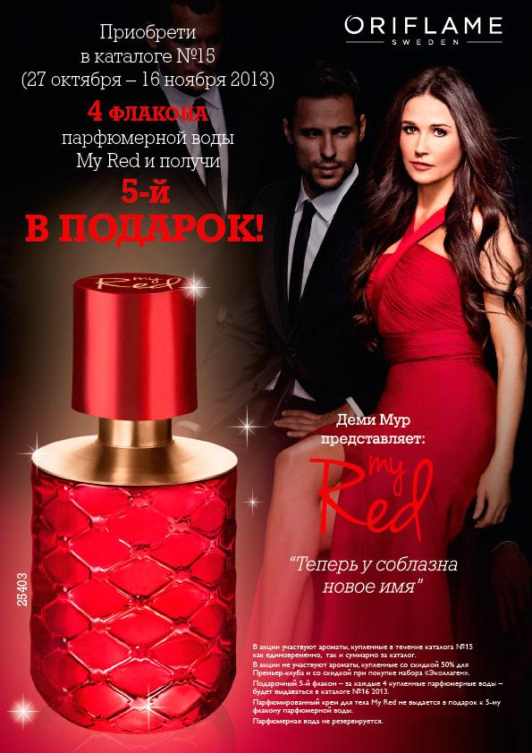 54400068-1687300179-my-red-obyava